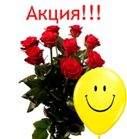 Золотая мечта Состав букета: роза украинская - 9 шт. Размер: 60- 70 см. Гелиевый шарик-смайлик в подарок к букету! Доставка по Киеву бесплатно.