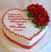 Торт Лиана Вес торта: 2.5 кг Заказывать торт необходимо за 3- 4 дня до момента доставки! Доставка торта возможна только по Киеву и области. Выберите начинку для торта: ФруктовыйНежный ванильный бисквит, пропитанный сахарным сиропом. Крем из натуральных, взбитых сливок с кусочками фруктов (персик, киви, ананас, груша, вишня, ягоды по сезону). Шоколадно-вишневыйШоколадный бисквит, пропитанный вишневым сиропом (по желанию с коньяком), взбитые сливки с вишней и кусочками шоколада. СметанникШоколадный и ванильный бисквит, сметанный крем (по желанию с добавлением орехов и кусочками шоколада). ЛакомкаТрадиционный белый бисквит, пропитанные карамельным сиропом, нежный крем из взбитых сливок с добавлением сгущенки-ириски с вишней. Птичье молоко Нежный бисквит(ванильный или шоколадный, на выбор), пропитанный ванильным сиропом. Крем— суфле птичье молоко скусочками белого ичерного шоколада. Золотой ключик Ореховый бисквит, пропитанный кофейным сиропом, крем на основе вареной сгущенки с жаренными грецкими орехами. ТрюфельныйШоколадный бисквит с кусочками шоколада, ромовая пропитка, шоколадно трюфельный крем с кусочками шоколада. Медовик Тонкие медовые коржи, сметанный крем, чернослив, курага и грецкий орех. (Можно без сухофруктов или на выбор).